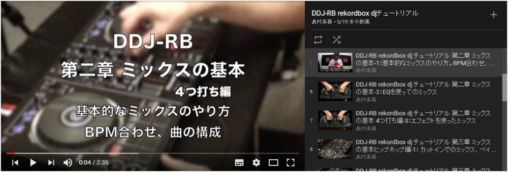 DDJ-RB_douga_CP