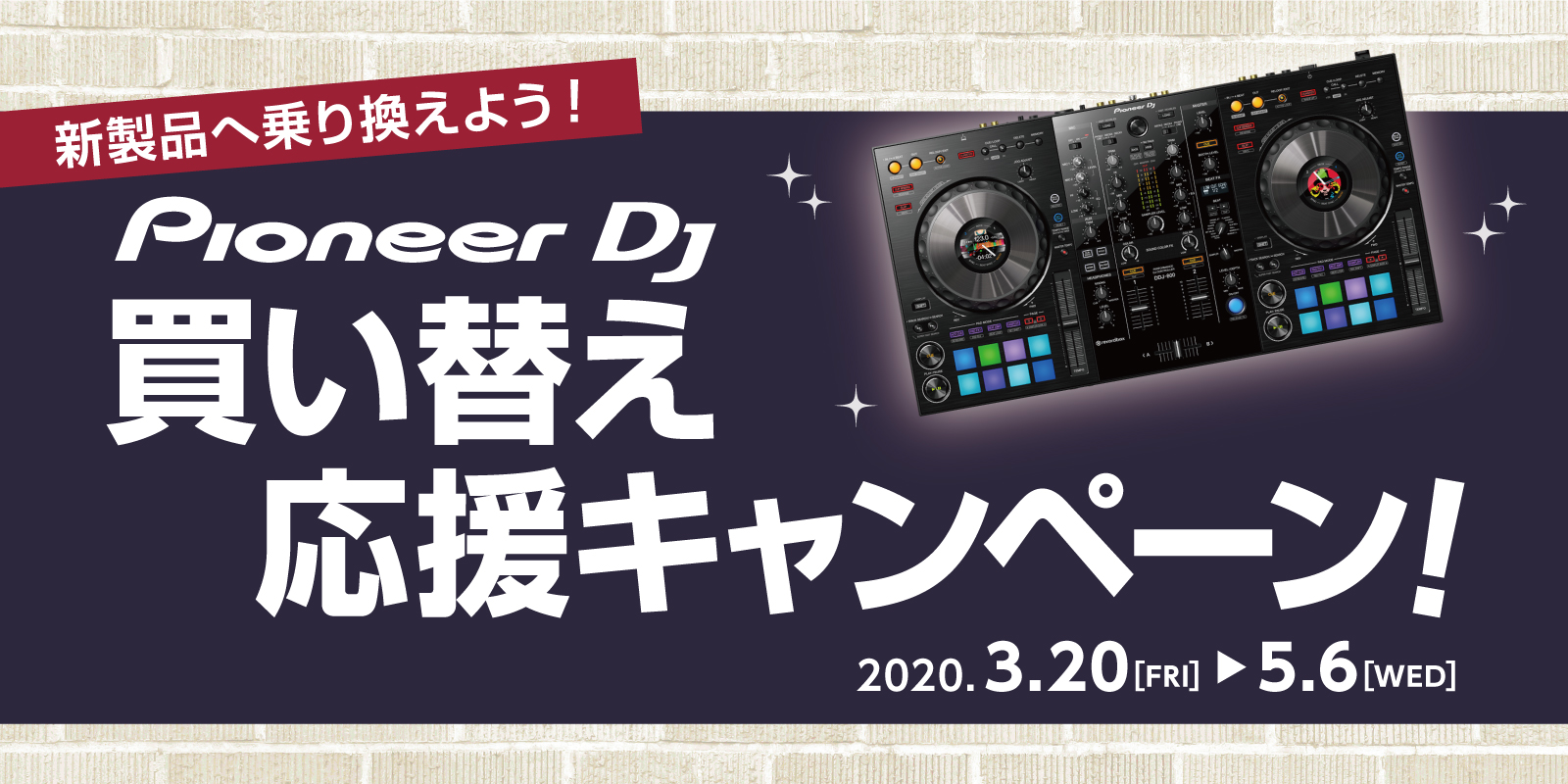 Pioneer DJ 機材を高価下取キャンペーン