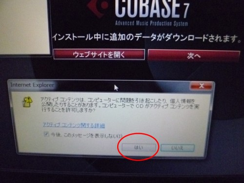 VOCALO_CUBASE42-500x375