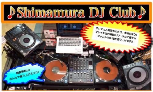 shimamuradjclub
