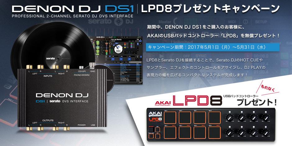 DENON DJ DS1 キャンペーン