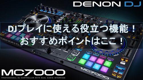 MC7000_SALES