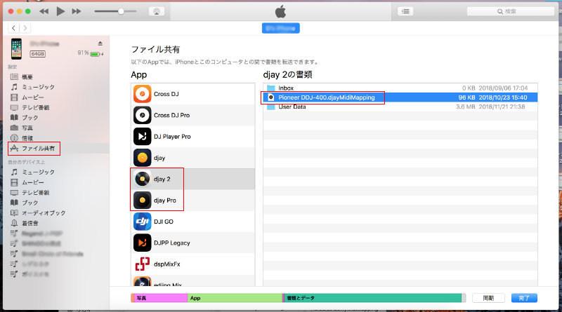 iOS版 djay が新しくなって DDJ-400 などのPC用DJコントローラー