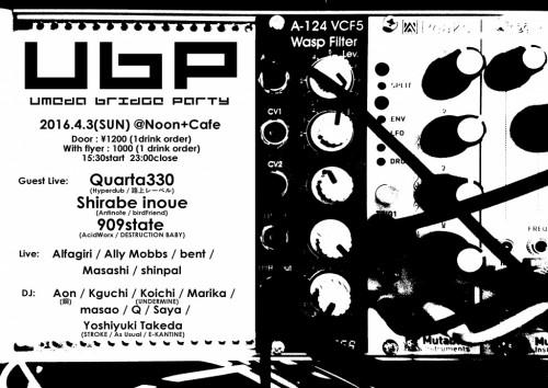 0403UBP-omote