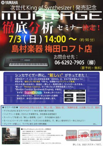 20160703_montageセミナーチラシ2-001