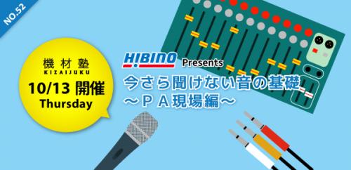 kizai_contents52