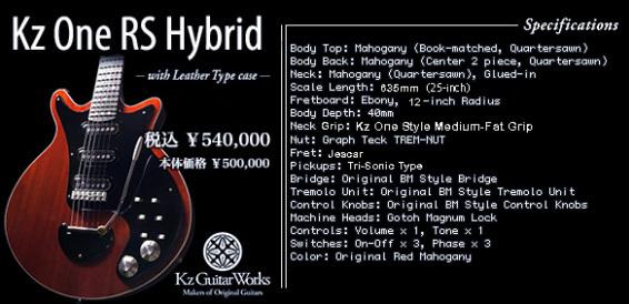 Kz One RS Hybrid【2019年7月完成予定・予約受付中】のヘッド裏-アップ画像