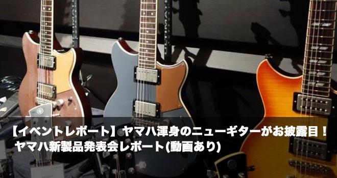 main_repport-yamaha-new-product-1602