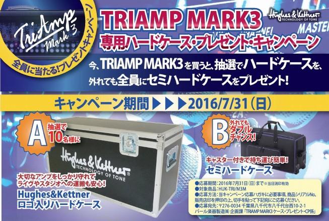 s-表TRICP2016