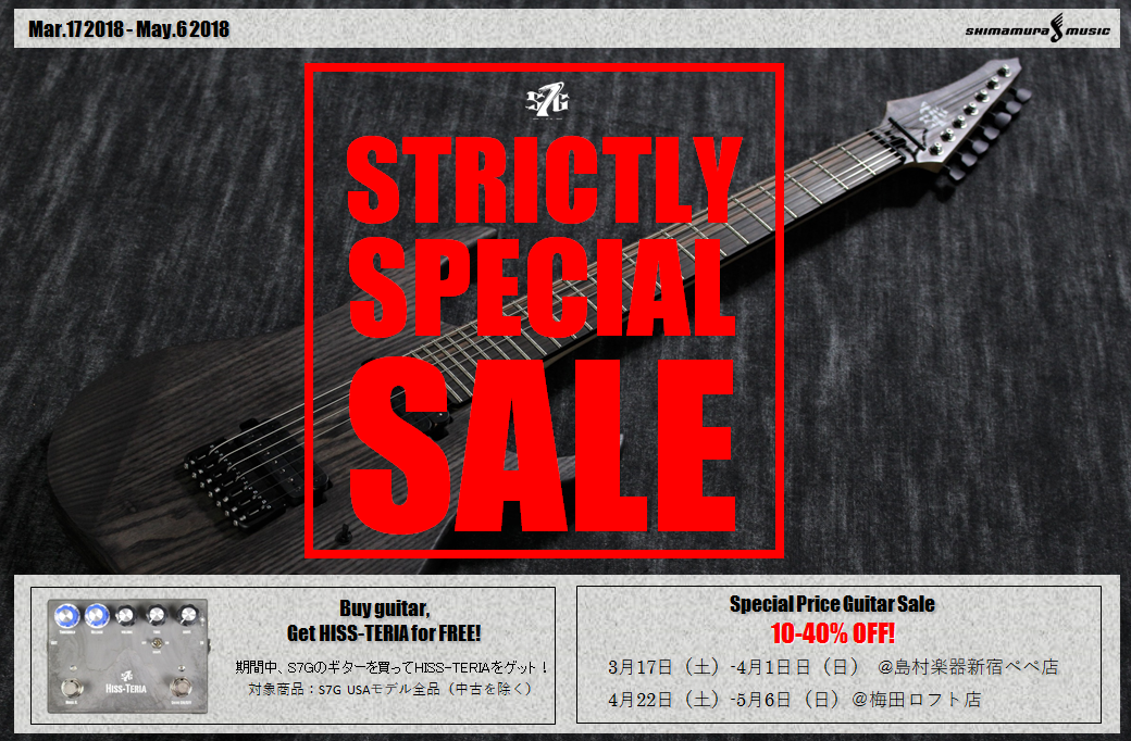 STRICTLY SPECIAL SALE画像