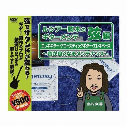 ルシアー駒木のギターメンテ「弦」編