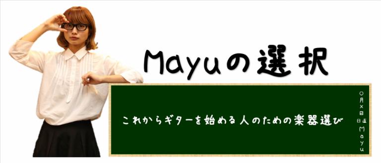 【Mayuの選択】banner