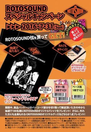 s-OL_おもてROTOCP2016春_印刷用X4