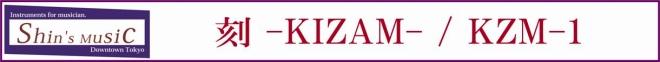 刻 -KIZAM- / KZM-1