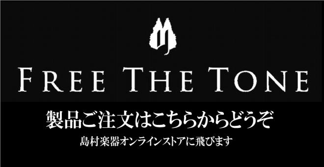 FREE THE TONE 製品注文