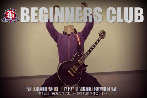 beginners12