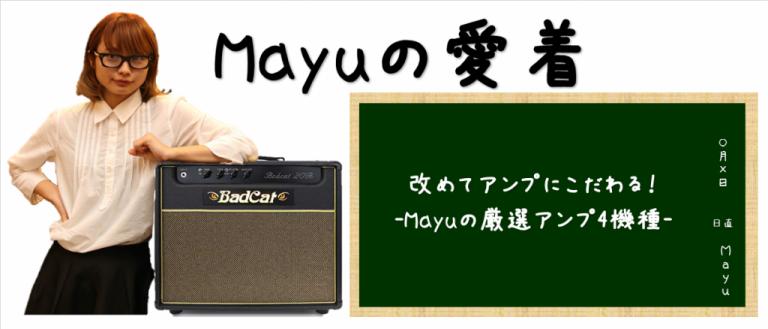 【Mayuの愛着】