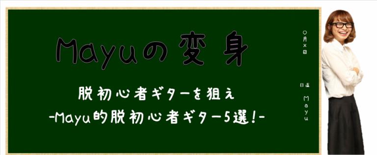 【Mayuの変身】