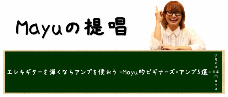 【Mayuの提唱】