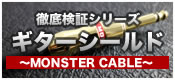 feature-cable-monstercable
