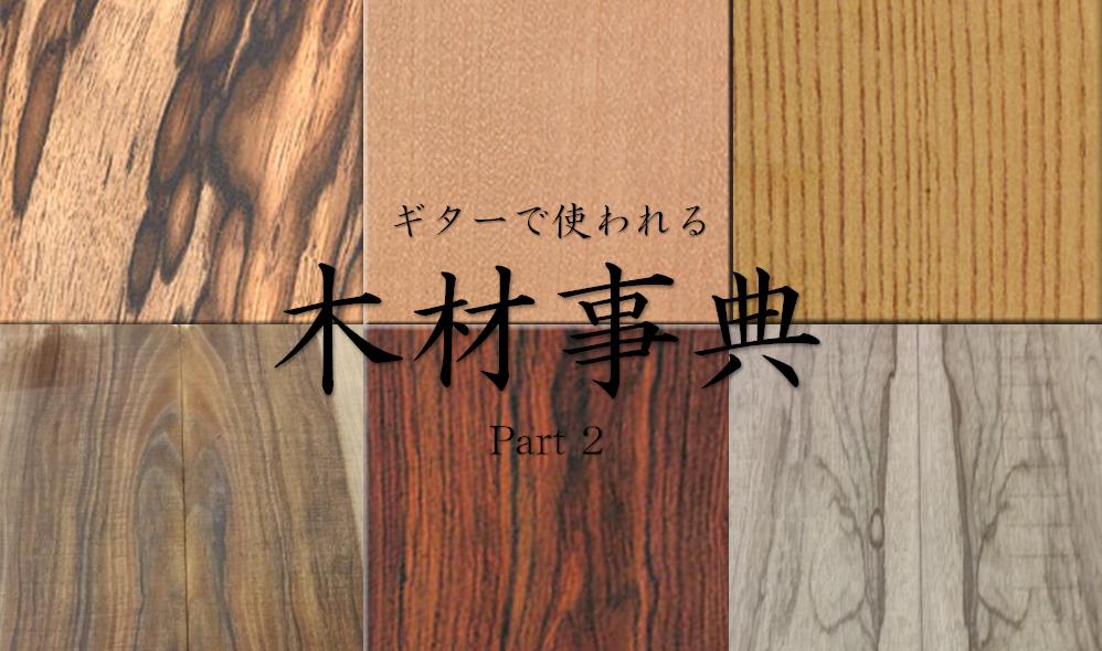mokuzai_2