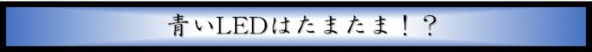 青いLEDはたまたま!?