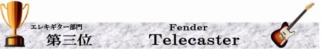 s-eg-3-fender-telecaster