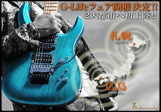 s-glifefair2015-2-796-557a