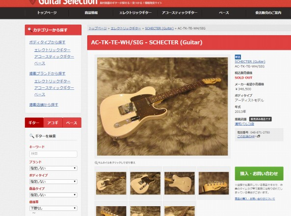 s-guitarselection