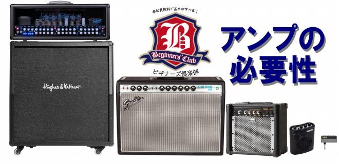 s-necessity-of-amplifiers
