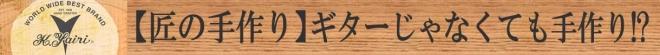 Yairi-ギターじゃなくても手作り