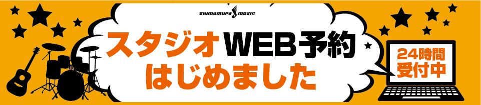 studio_web_reserve_bnr