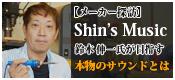 visiting-maker-shins-music