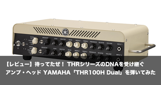 thr dna yamaha thr100h dual