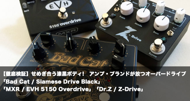 main_verification-amp-effector-overdrive
