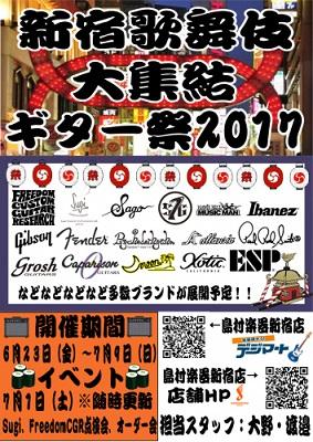 新宿歌舞伎ギター祭り