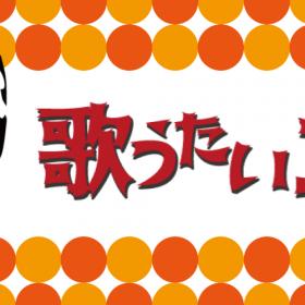 アプリで歌って目指せグランプリ!「歌うたいコンテスト2018 in nana」開催!