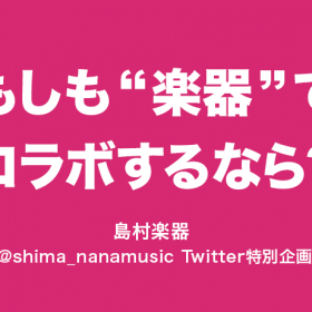 Twitter特別企画「もしも楽器でコラボするなら」アンケート結果発表!