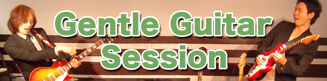 Gentle Guitar Session