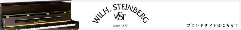 スタインベルグ(WILH・STEINBERG)ブランドサイトはこちら