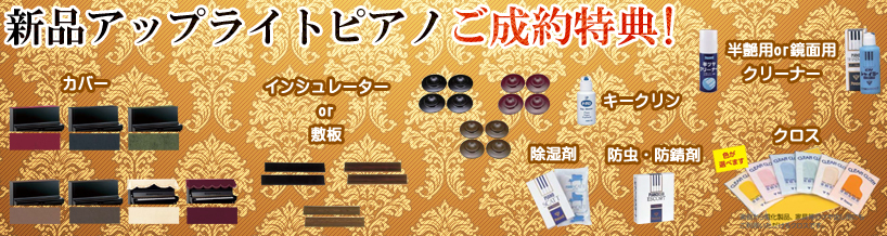 新品アップライトピアノご購入プレゼント!