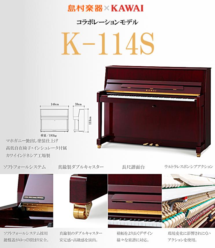 K114S
