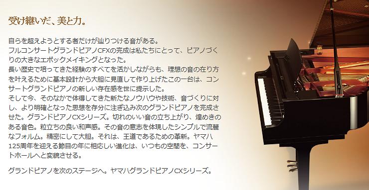 ヤマハグランドピアノCXシリーズ