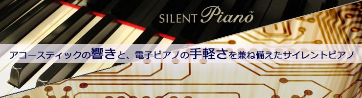 アコースティックの響きと、電子ピアノの手軽さを兼ね揃えたサイレントピアノ