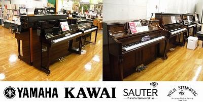 pianoconsheruju