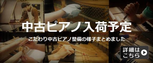 中古ピアノの整備