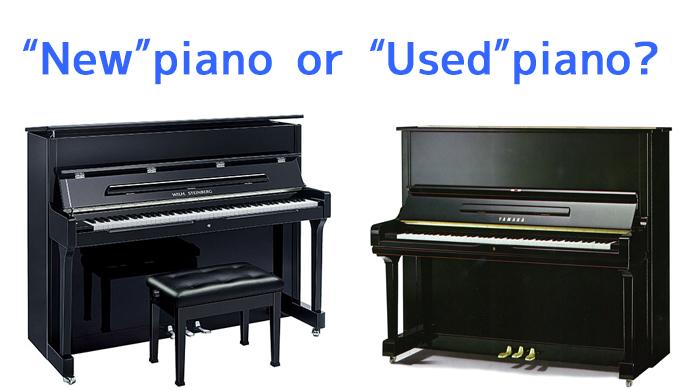新品ピアノ中古ピアノ