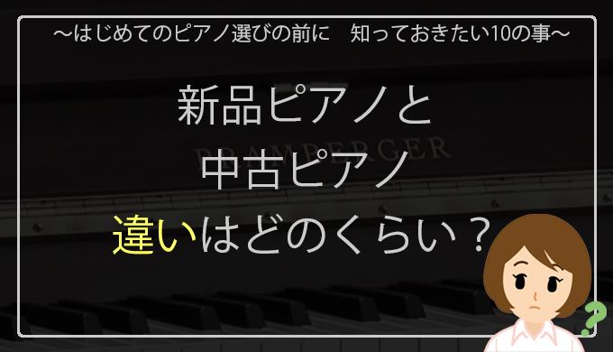 新品ピアノと中古ピアノの違い