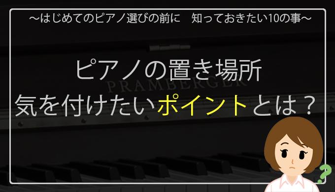 ピアノの置き場所注意点